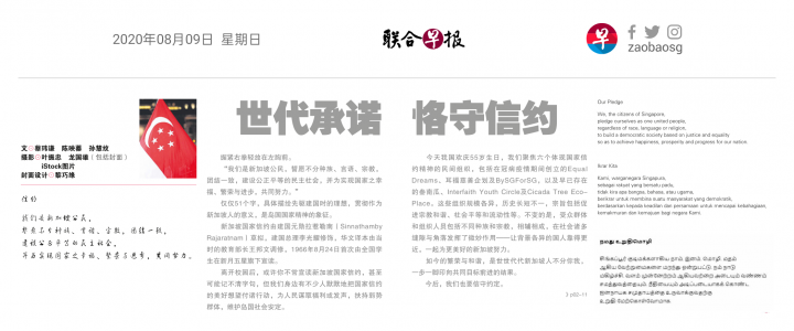 Introduction segment of Zaobao National Day Special