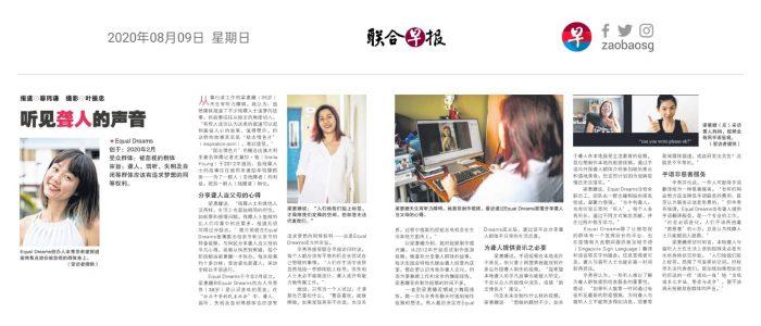 Capture of original full Mandarin article on Zaobao